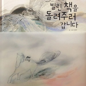 http://www.wooyeonlee.com/files/gimgs/th-48_빌린책사진_홈피.jpg