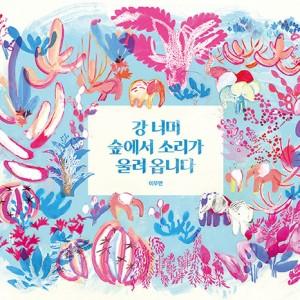 http://www.wooyeonlee.com/files/gimgs/th-8_강너머표지_홈피_v2.jpg